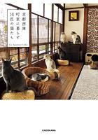 京都西陣 町家に暮らす16匹の...