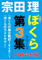 角川文庫 ぼくらシリーズ 第3...