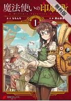 魔法使いの印刷所 (1)