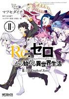 Re:ゼロから始める異世界生活...