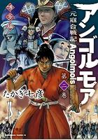 アンゴルモア 元寇合戦記 博多編 (2)