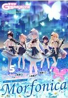 【電子版】電撃G's magazine 2020年5月号