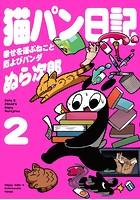 猫パン日記 幸せを運ぶねこと厄よびパンダ 2【電子特別版】