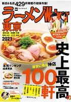 ラーメンWalker東京 20...