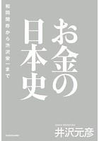 お金の日本史 和同開珎から渋沢...