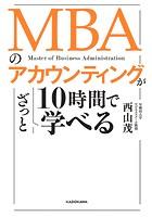 MBAのアカウンティングが10...