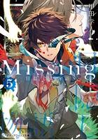 Missing 5 目隠しの物...