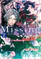 Missing 7 合わせ鏡の...