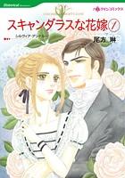 スキャンダラスな花嫁