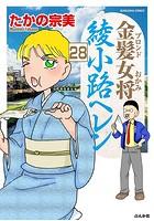 金髪女将綾小路ヘレン(分冊版) 【第28話】
