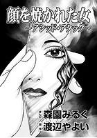 顔を焼かれた女 〜アシッド・アタック〜(単話版)