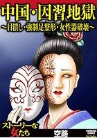 中国・因習地獄 〜目潰し・強制足整形・女性器破壊〜