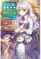 少女と猫とお人好しダークエルフの魔石工房