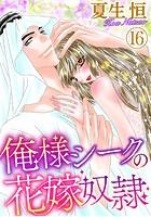 俺様シークの花嫁奴隷(分冊版) 【第16話】