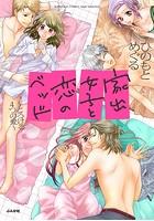 家出女子と恋のベッド 〜とろける4つの愛〜 【かきおろし漫画付】