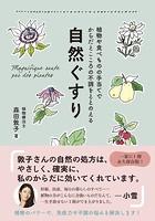 自然ぐすり - 植物や食べもの...