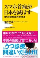 スマホ首病が日本を滅ぼす- 首...