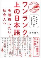 ワンランク上の日本語を習得した...