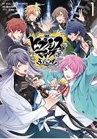 ヒプノシスマイク -Division Rap Battle- side F.P & M