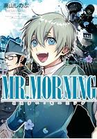 MR.MORNING 完全版