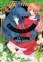 獣人さんとお花ちゃん【電子限定特典マンガ付き】【コミックス版】
