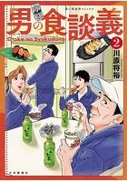 男の食談義 2