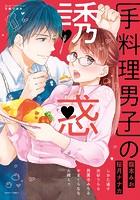 手料理男子の誘惑 1
