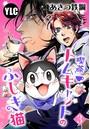 喫茶トムキャットのふしぎ猫 3話【単話売】