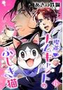 喫茶トムキャットのふしぎ猫 6話【単話売】