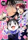 喫茶トムキャットのふしぎ猫 7話【単話売】