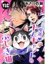 喫茶トムキャットのふしぎ猫 9話【単話売】