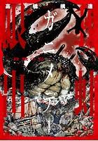 ガニメデ〜殺戮の島〜 1