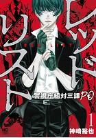 レッドリスト〜警視庁組対三課P...