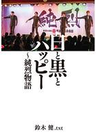 白と黒とハッピー 〜純烈物語 【電子限定特典付き】