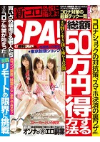週刊SPA!(スパ) 2020年 4/7 号 [雑誌]