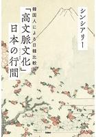 「高文脈文化」日本の行間 〜 韓国人による日韓比較論 〜