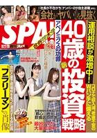 週刊SPA!(スパ) 2020...