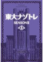 東大ナゾトレ SEASON I...