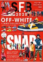 スニーカーファンブック 2020