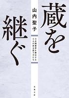 蔵を継ぐ 日本酒業界を牽引する...