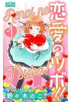 恋愛のツボ!! 1