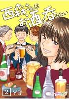 西森さんはお酒が呑みたい 第2巻