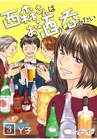 西森さんはお酒が呑みたい 第3巻