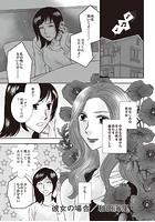 本当にあった主婦の黒い話 vol.8〜彼女の場合〜