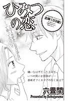 本当にあった主婦の黒い話 vol.8〜ひみつの恋〜