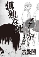 ブラック片付けSP〜孤独な死〜