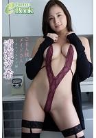 清瀬汐希「ご主人様とメイドさん...