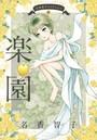 名香智子コレクション 4 楽園