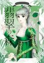 名香智子コレクション 7 翡翠の森