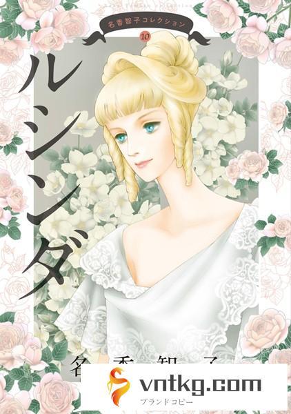 名香智子コレクション 10 ルシンダ